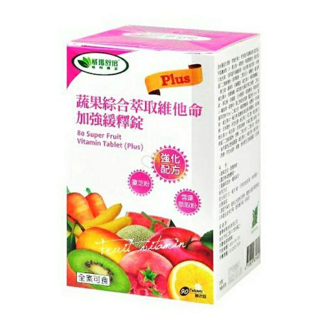 威瑪舒培綜合維他命蔬果綜合萃取維他命加強緩釋錠Plus 90顆/盒 1盒