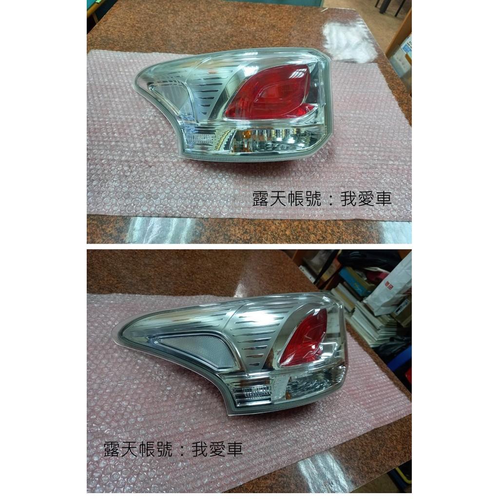 *我愛車*MITSUBISHI三菱 2015-2016 OUTLANDER 奧蘭德 3代 全新原廠左邊尾燈