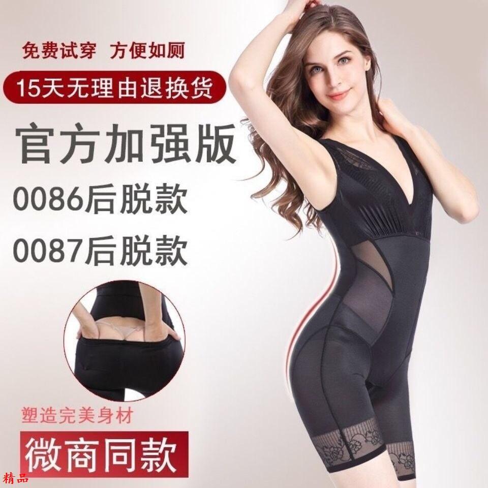 美人計塑身衣正品后脫收腹減肥燃脂塑形連體衣提臀產后瘦身衣薄