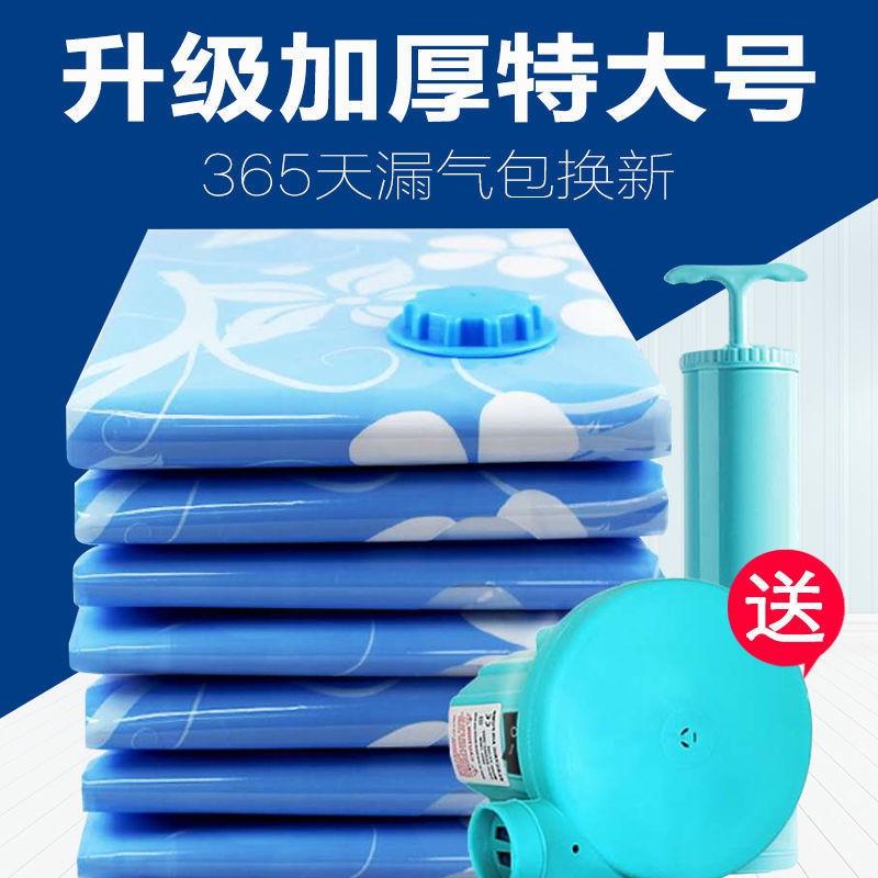現貨 超厚真空壓縮袋 抽真空壓縮袋特大中號電泵手泵裝厚棉被子衣物防塵整理搬