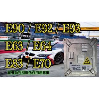 新-BMW 寶馬 大燈穩壓器 大燈 安定器 E90 S65 E92 E93 E63 E64 E83 X3 E70 X5 桃園市