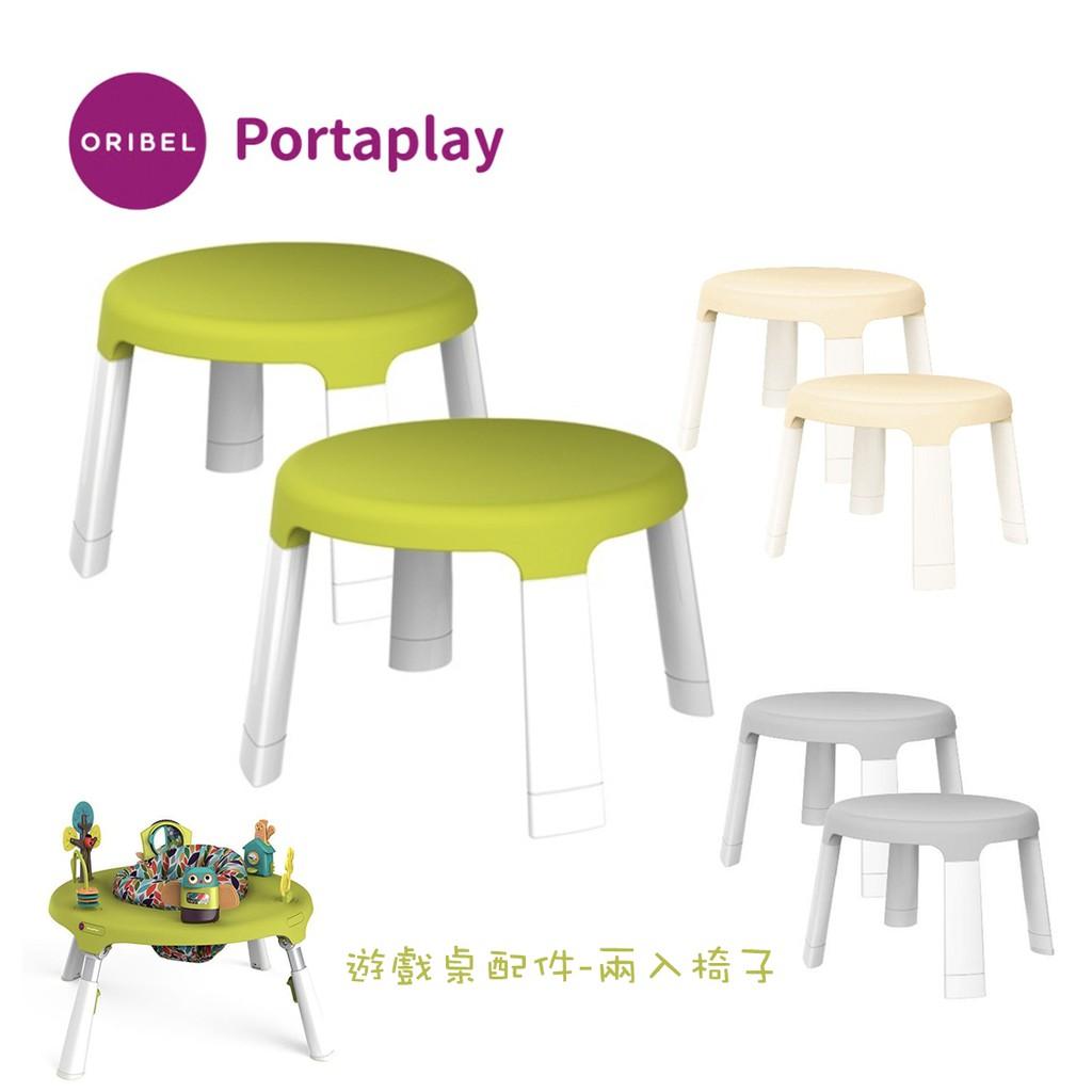 【樂森藥局】 新加坡 Oribel  成長型多功能遊戲桌遊戲桌配件 小圓凳 二入椅