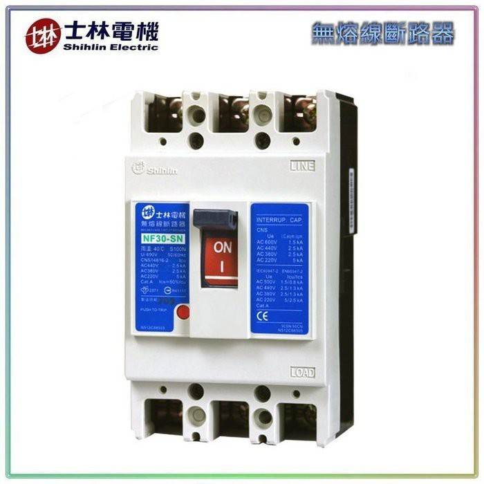 《 阿如柑仔店 》士林電機 無熔線斷路器 無熔絲開關 NF30-SN 3P30A 3P20A 3P15A