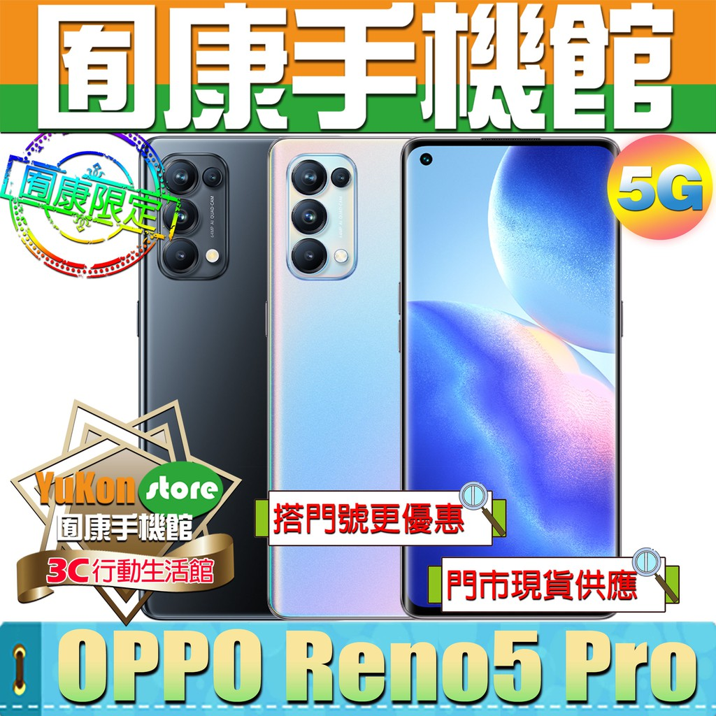 ※囿康手機館※全新 OPPO Reno5 Pro (6.55吋) 12G/256G <5G + 4G 雙卡雙待>