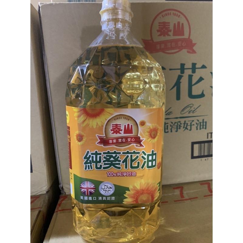泰山2公升 100%純葵花油