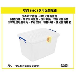 三元~聯府 K801 多用途整理箱(85L) 滑輪收納箱 掀蓋式置物箱 收納櫃 整理櫃 置物櫃 換季 雜物 台灣製 臺中市