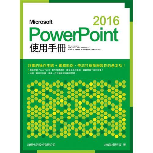 MicrosoftPowerPoint2016使用手冊[95折]11100776705