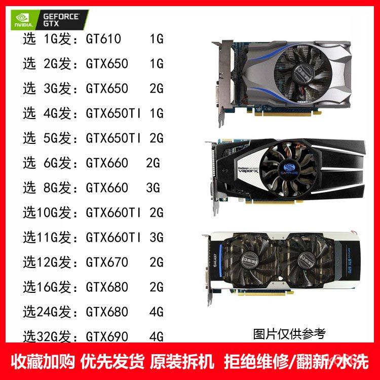 【現貨 限時折扣】原裝拆機 GTX650 GTX650TI GTX660TI GTX670 GTX680 GTX690