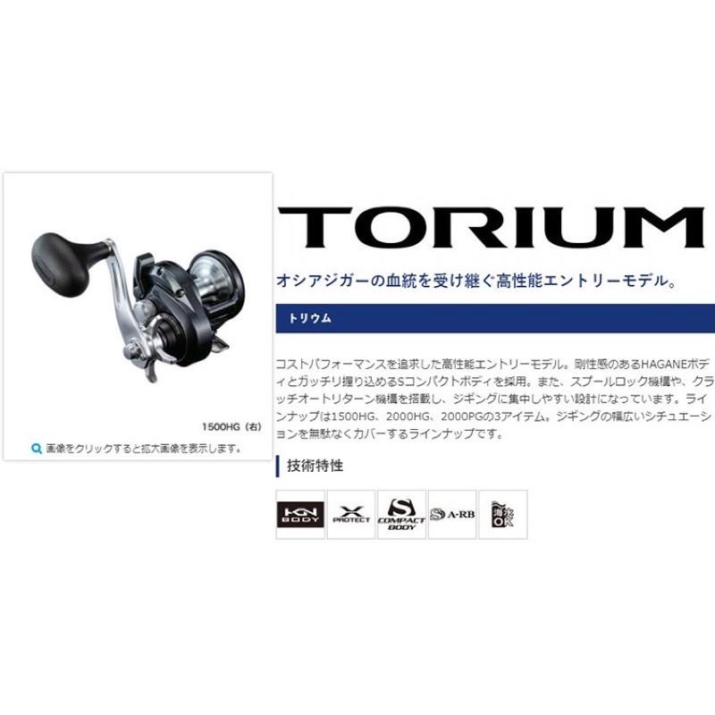 SHIMANO TORIUM 鼓式捲線器 2000HG 紅甘 煙仔虎 北三 龜山 船釣鐵板 ocea jigger