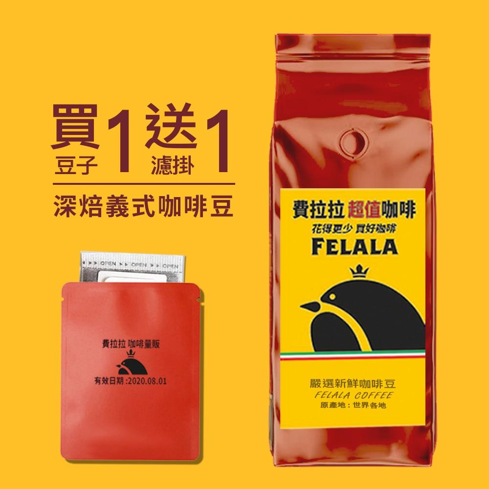 費拉拉 深焙義式咖啡 一磅 送一掛耳 新鮮烘焙咖啡豆 手沖咖啡 研磨咖啡 拿鐵 開立電子發票【買一送一】