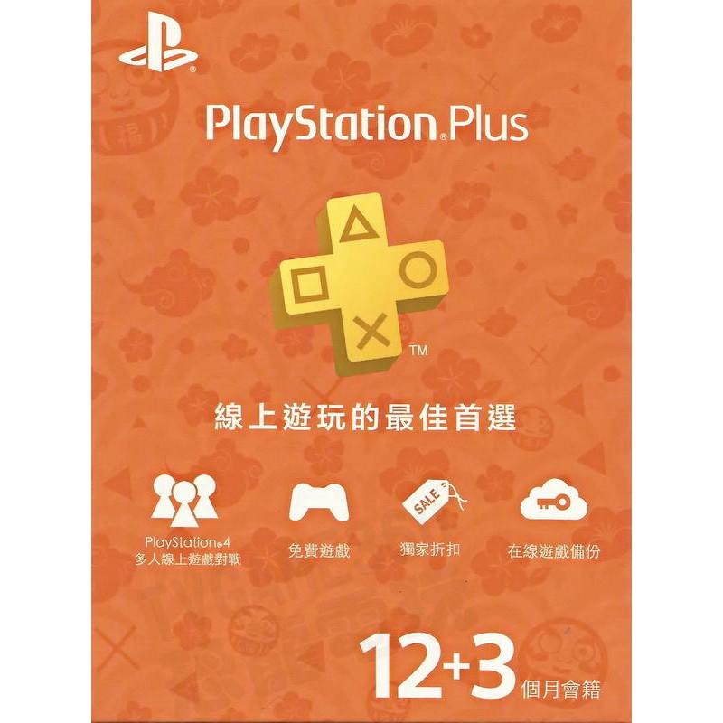 SONY PS4 PSV PSN PLAYSTATION PLUS 會員 12 + 3 個月 會籍 線上給序號免運費