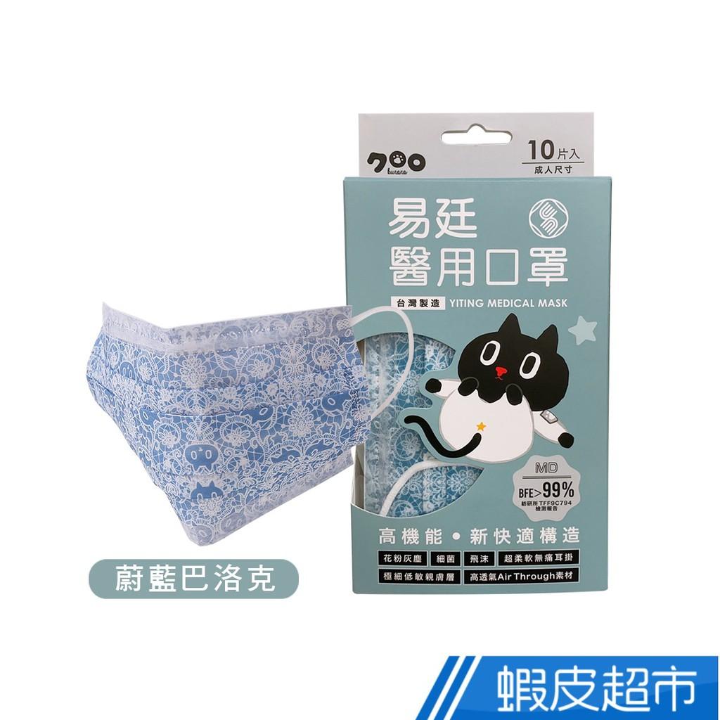 易廷Kuroro蔚藍巴洛克 成人醫用口罩 國家隊 雙鋼印 10入/盒 蝦皮直送 現貨