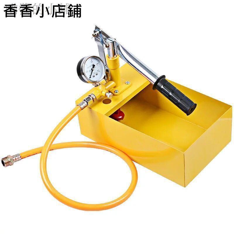 ☾▩♣◆珍品◆熱熔管材打壓 管道試壓泵 水管手動試壓機 自來水管焊接機香香小店鋪