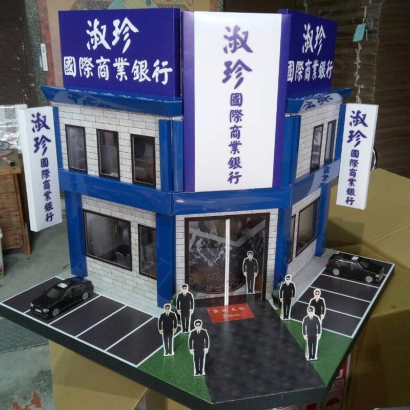 客製化-國際商業銀行 二樓住家/紙紮房子