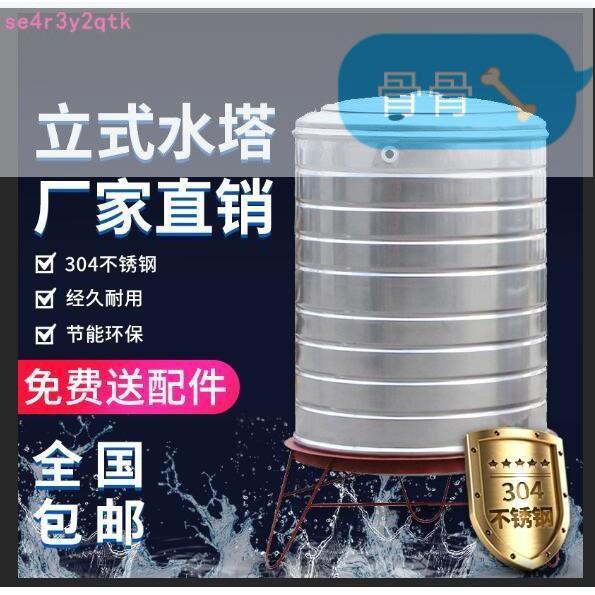 304不銹鋼水塔太陽能立式水箱家用樓頂水桶圓形大容量加厚儲水罐 【骨骨】