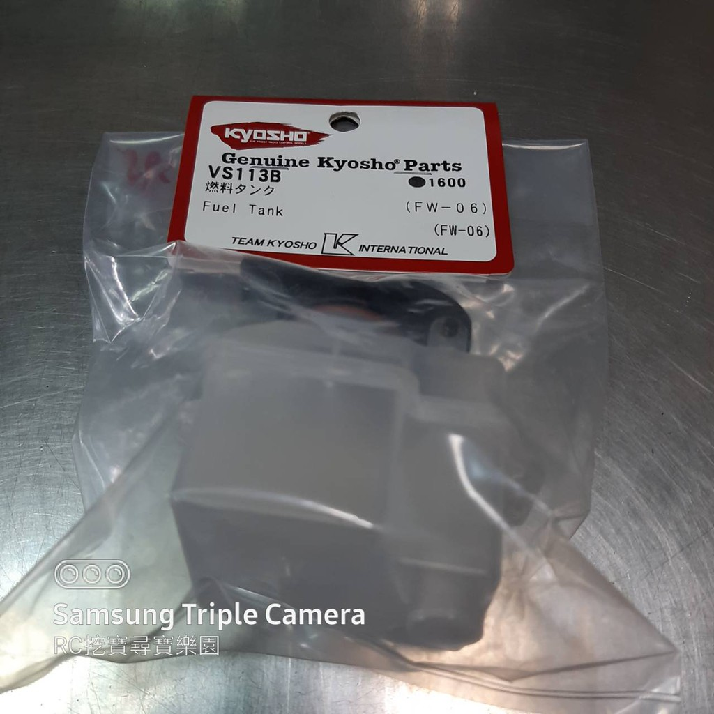 KYOSHO  VS113B  FW06 油箱