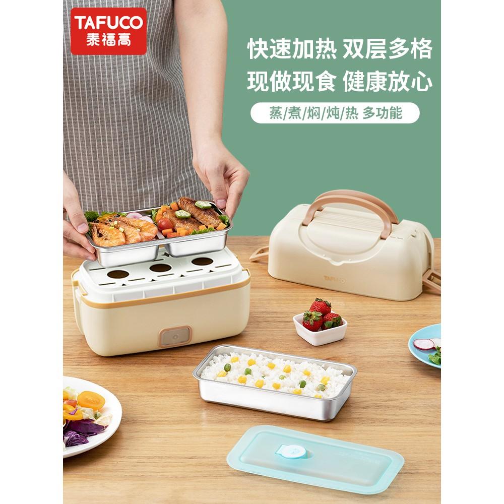 泰福高電熱飯盒可插電加熱上班族保溫帶飯神器便攜蒸煮自熱便當盒