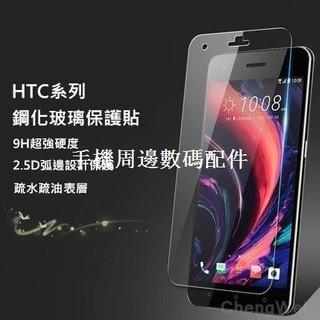 HTC Desire 19+ 12s 12+ 10 Pro Lifestyle玻璃保護貼728 825 830玻璃貼