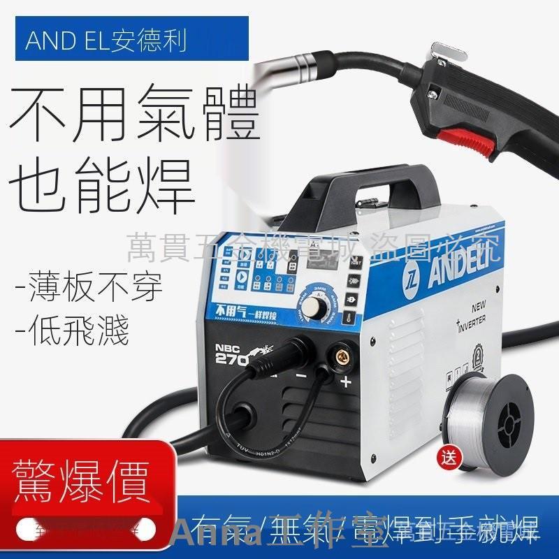 815M-【安德利廠家直營】ANDELI無氣二保焊機 TIG變頻式電焊機 WS250雙用 氬弧焊機IGBT焊道清-领券0