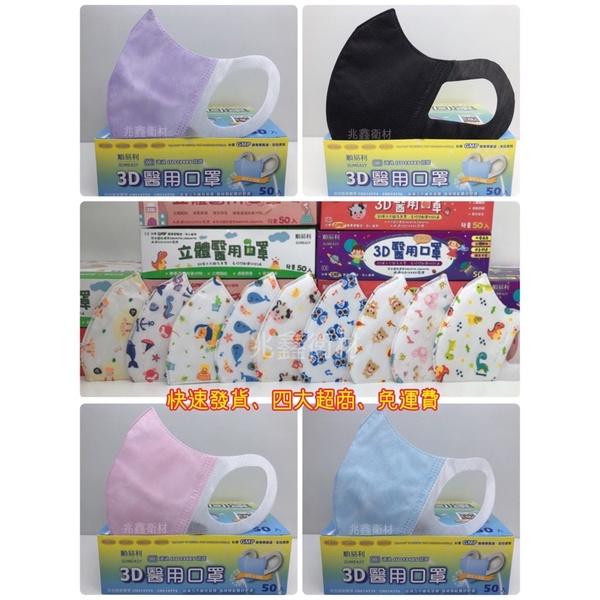 **醫療級 順易利 素面款 成人/幼幼/兒童 立體口罩 (50入/盒) 醫用口罩 兒童口罩 幼幼口罩 3D口罩 小孩口罩