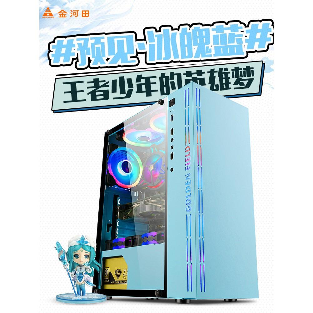 📣爆款免運 電腦主機殼  金河田冰魄藍電腦機殼 台式機鋼化玻璃 diy水冷遊戲粉色機殼 空箱atx