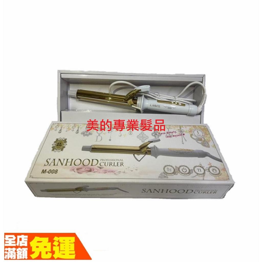 SANHOOD 快速鈦金捲髮器/黃金電棒/負離子電棒 M-008 國際電壓110V~240V 新秘造型捲髮[