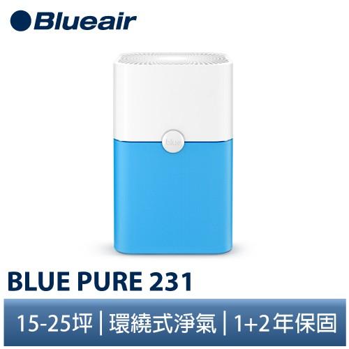 【瑞典Blueair】抗PM2.5過敏原空氣清淨機 BLUE PURE 231(15坪)