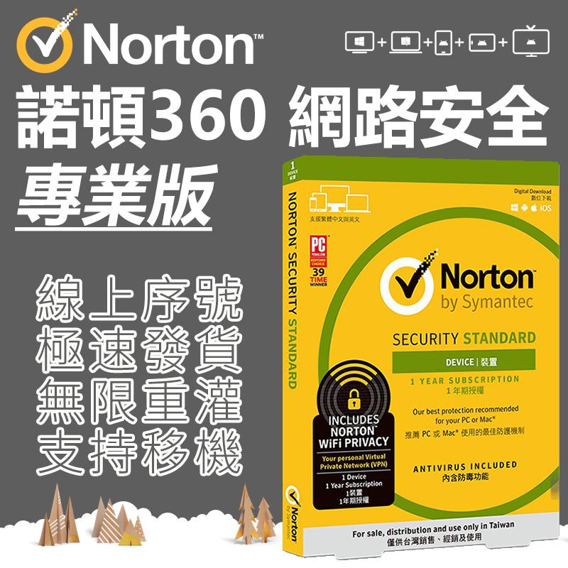 諾頓360專業版 網路安全防毒軟體Norton 360 Premium標準版支援多平台版本10台設備 NOD32 趨勢