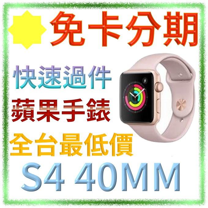 二手★無卡分期/免卡分期/快速過件/全台最低★APPLE WATCH S4 40mm