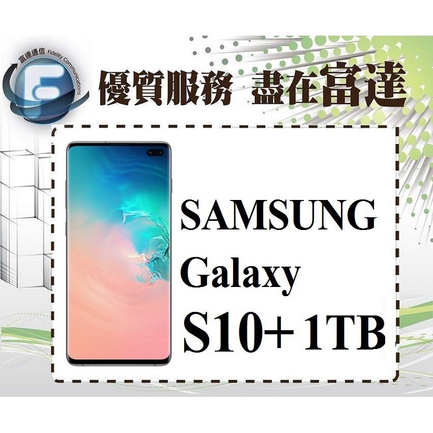 台南『富達通信』三星 SAMSUNG S10+/1TB/6.4吋螢幕/臉部解鎖/雙前鏡頭【門市自取價】