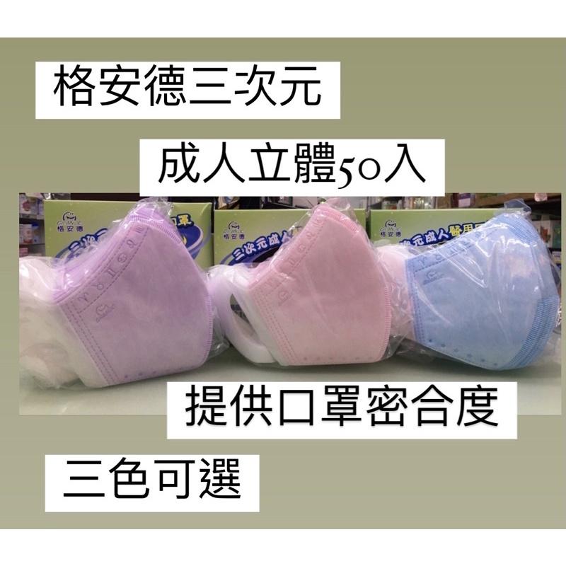 格安德 藍 成人 立體 3D 三次元 素面 素色口罩 醫療口罩 50入/盒 立體口罩 現貨 不用等
