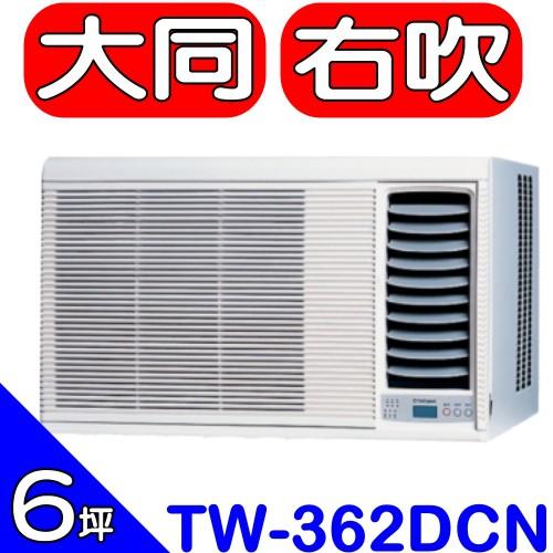 《全省含標準安裝》大同【TW-362DCN】窗型冷氣