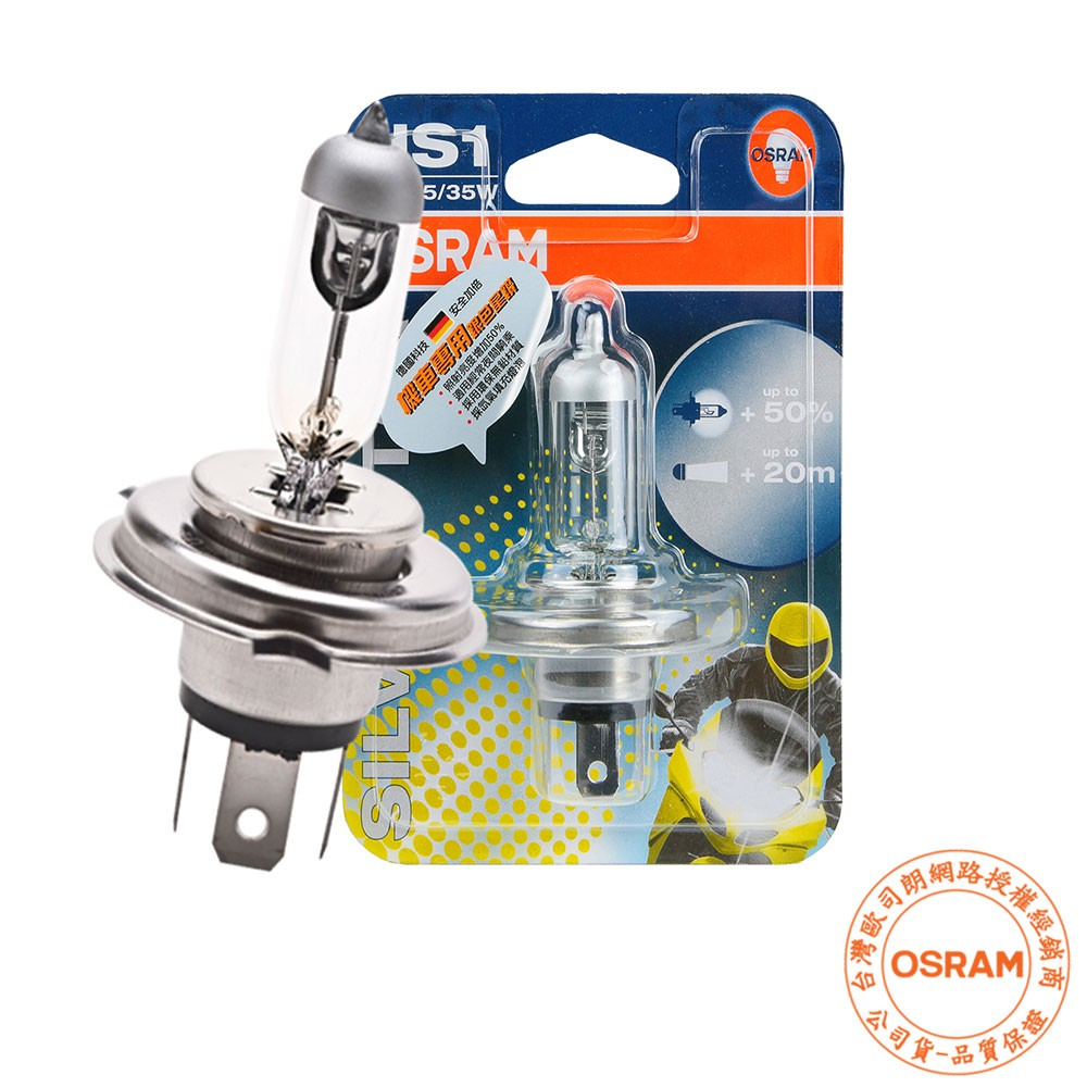 OSRAM歐司朗 銀色星鑽機車燈泡 (HS1) 12V/35/35W 台灣公司貨