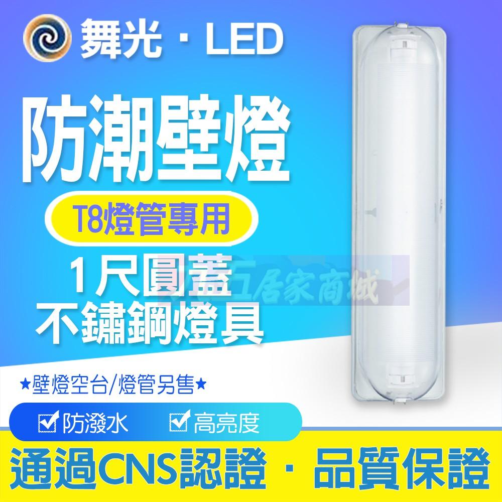 含稅 舞光 LED-1103ST T8 1尺 單管 加蓋 燈具 燈罩 壁燈 廁所燈 加蓋壁燈LED-1103『九五居家』