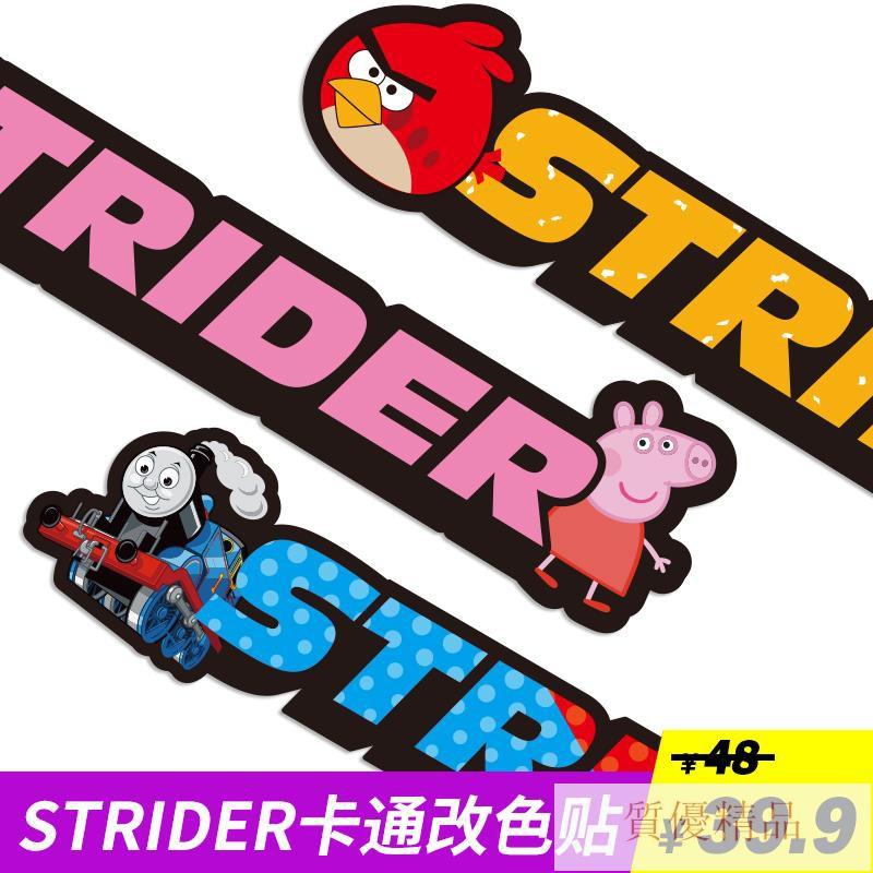 STRIDER PRO SPORT貼紙平衡車滑步車兒童卡通改色定制車架防水/精品