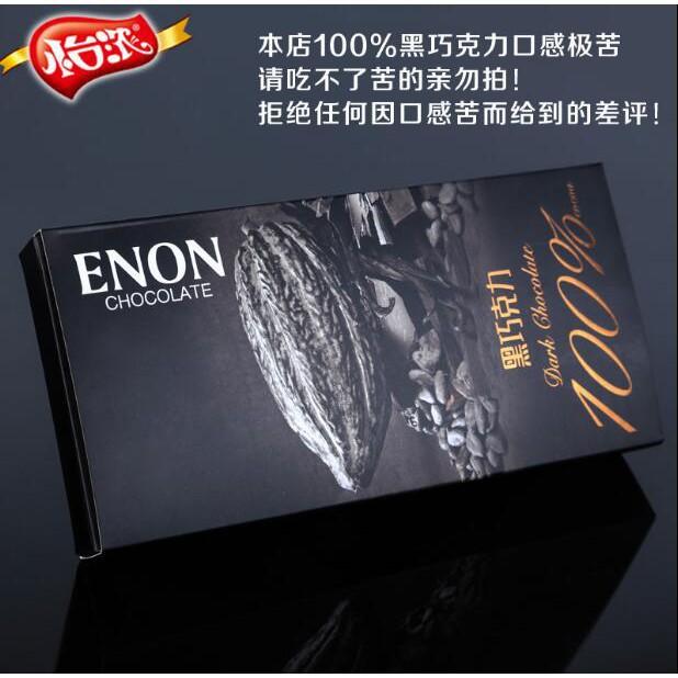 買1送1怡濃純脂100%純苦黑巧克力禮盒裝手工散裝送女友酒心巧
