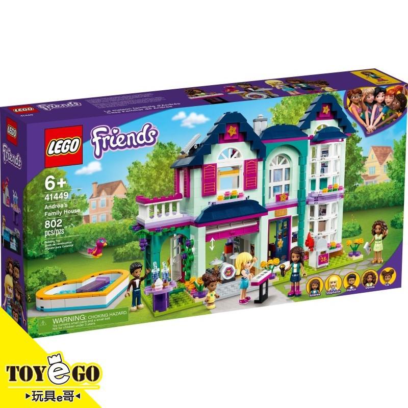 樂高LEGO FRIENDS 安德里亞的家 玩具e哥 41449