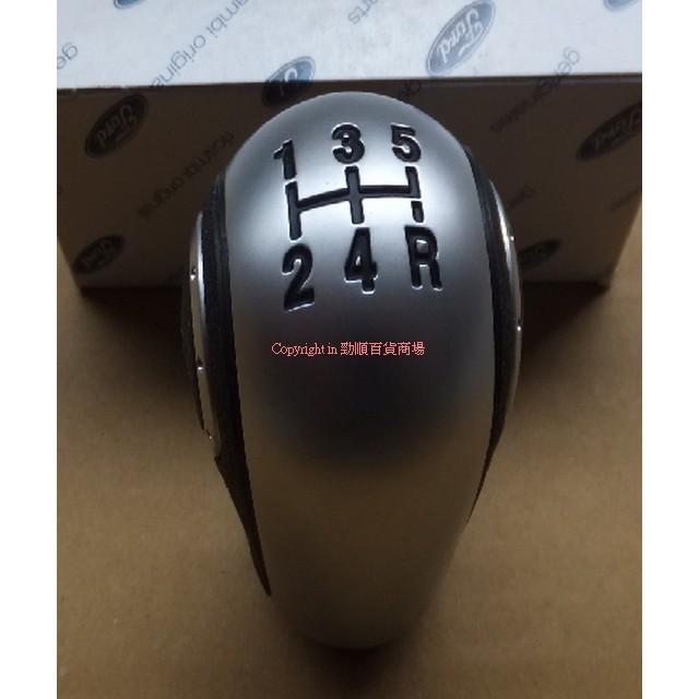 勁順正廠 排檔頭.手排 適用: FOCUS  06- 福特 FORD