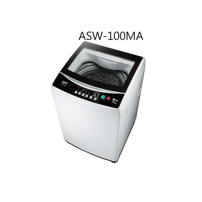 SANLUX 台灣三洋 10公斤 單槽洗衣機 (強化玻璃上蓋) ASW-100MA 標準安裝+舊機回收 6期零利率