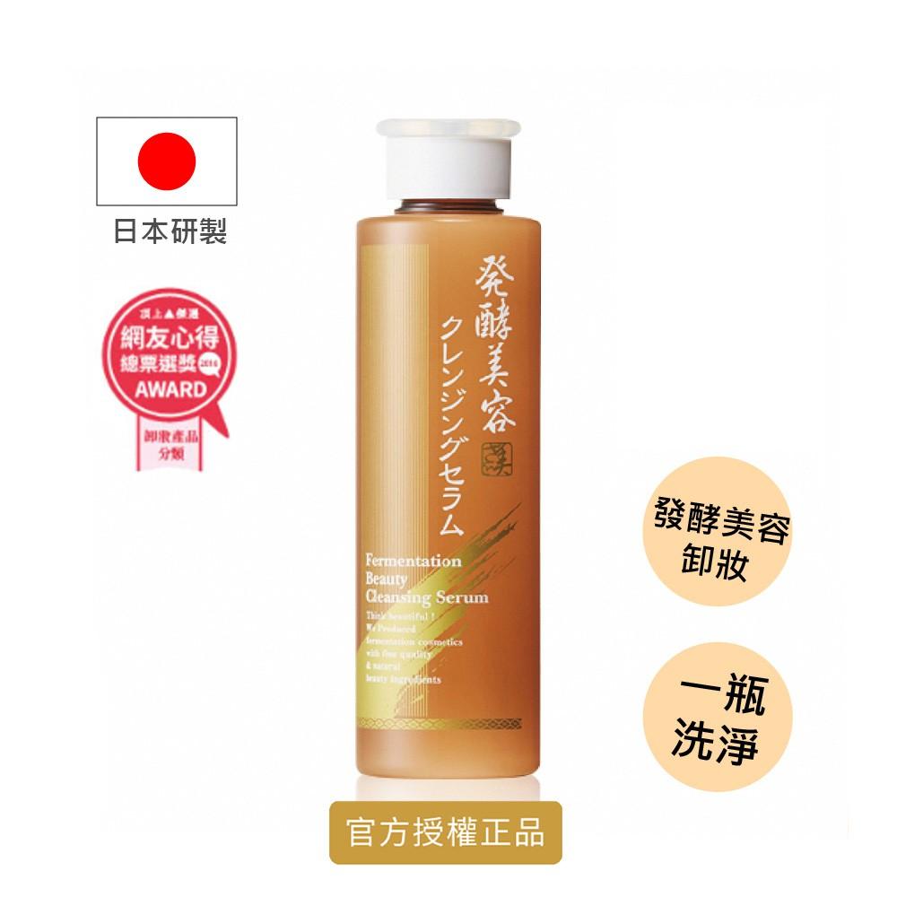 【XIVA夕花】美酵素美容卸妝精華200mL(敏感肌 溫和配方 卸濃妝 改善暗沉 洗淨毛孔 去黑頭 去角質)