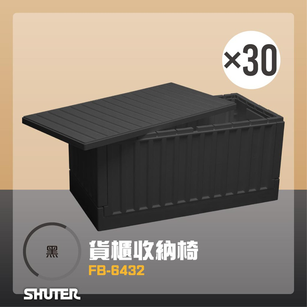 【個性收納】樹德 貨櫃收納椅 FB-6432黑款 30入 摺疊籃 收納箱 箱子 櫃子 野餐籃 大空間 台灣製