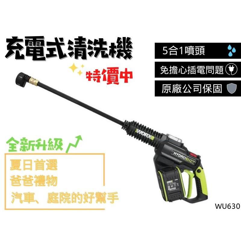 【樂活工具】威克士 WORX 無線清洗機 充電式清洗機 汽車清洗 庭院清洗 清洗機【WU630】
