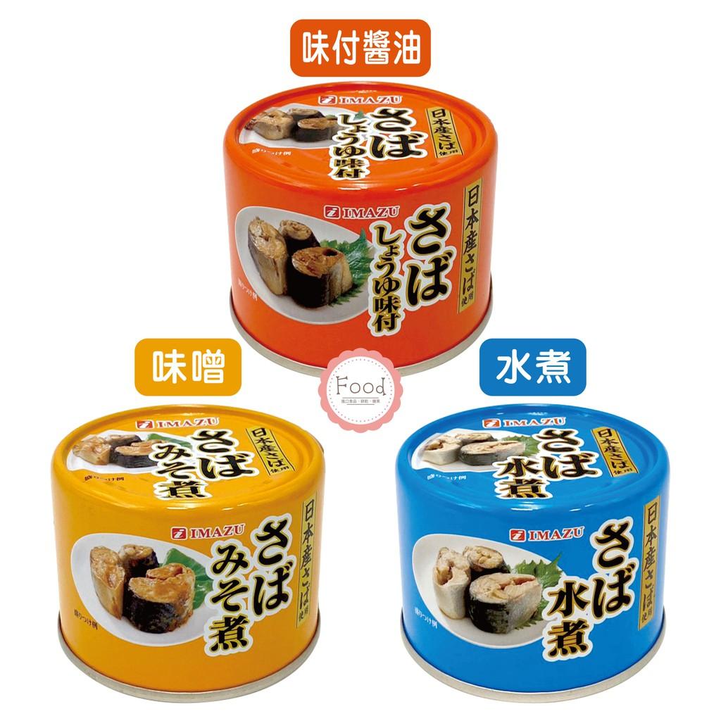 日本 IMAZU今津 鯖魚罐 味付醬油/味噌煮/水煮 175g 鯖魚 罐頭 味噌