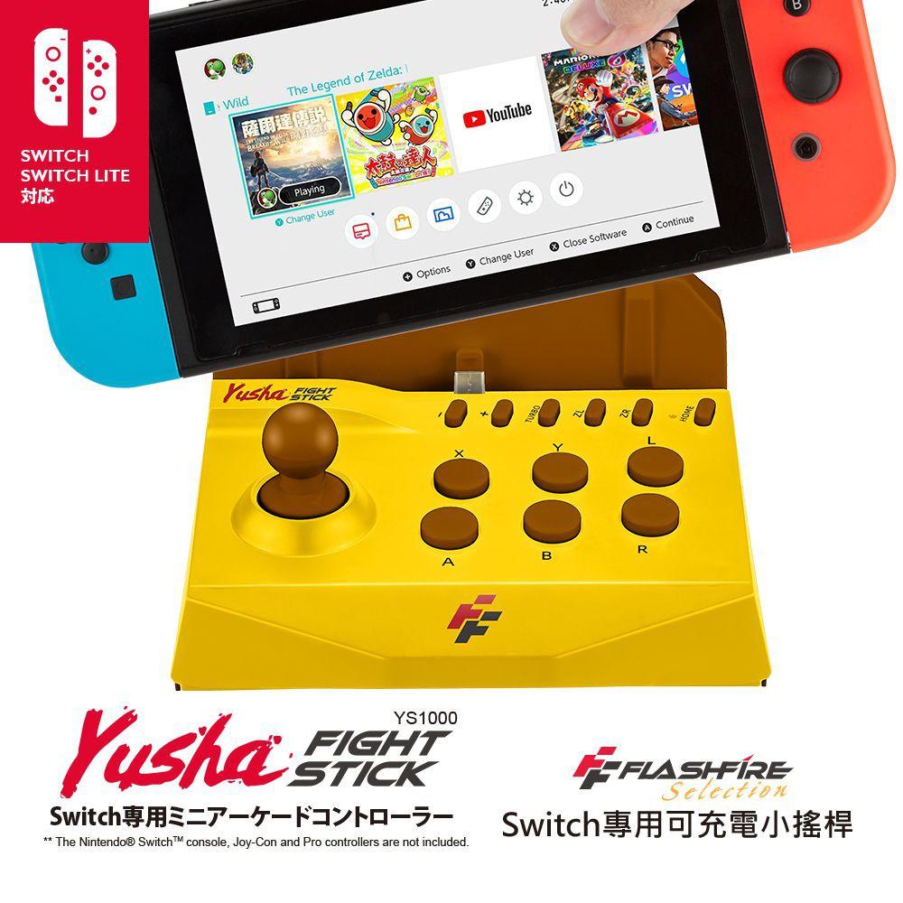 全新現貨✨ NS HORI Nintendo Switch 專用迷你格鬥搖桿 有線格鬥搖桿 mini NSW-149A