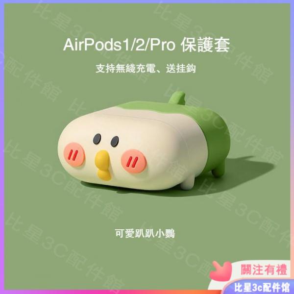 Airpod pro airpods 2代 3代 保護套 可愛 卡通 柴犬 小熊 小鴨 小鸚 可無線充電 耳機保護套