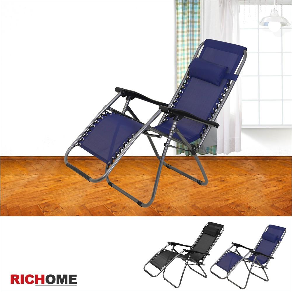 【RICHOME】CH1013 布魯斯無段式舒適仰躺椅-2色  涼椅 躺椅 戶外休閒椅 無段式