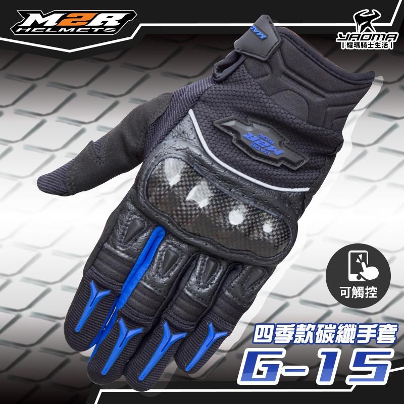 M2R手套 | G-15 四季款碳纖手套 藍 碳纖維 CARBON 手套 短手套 G15 可觸控 耀瑪騎士機車部品