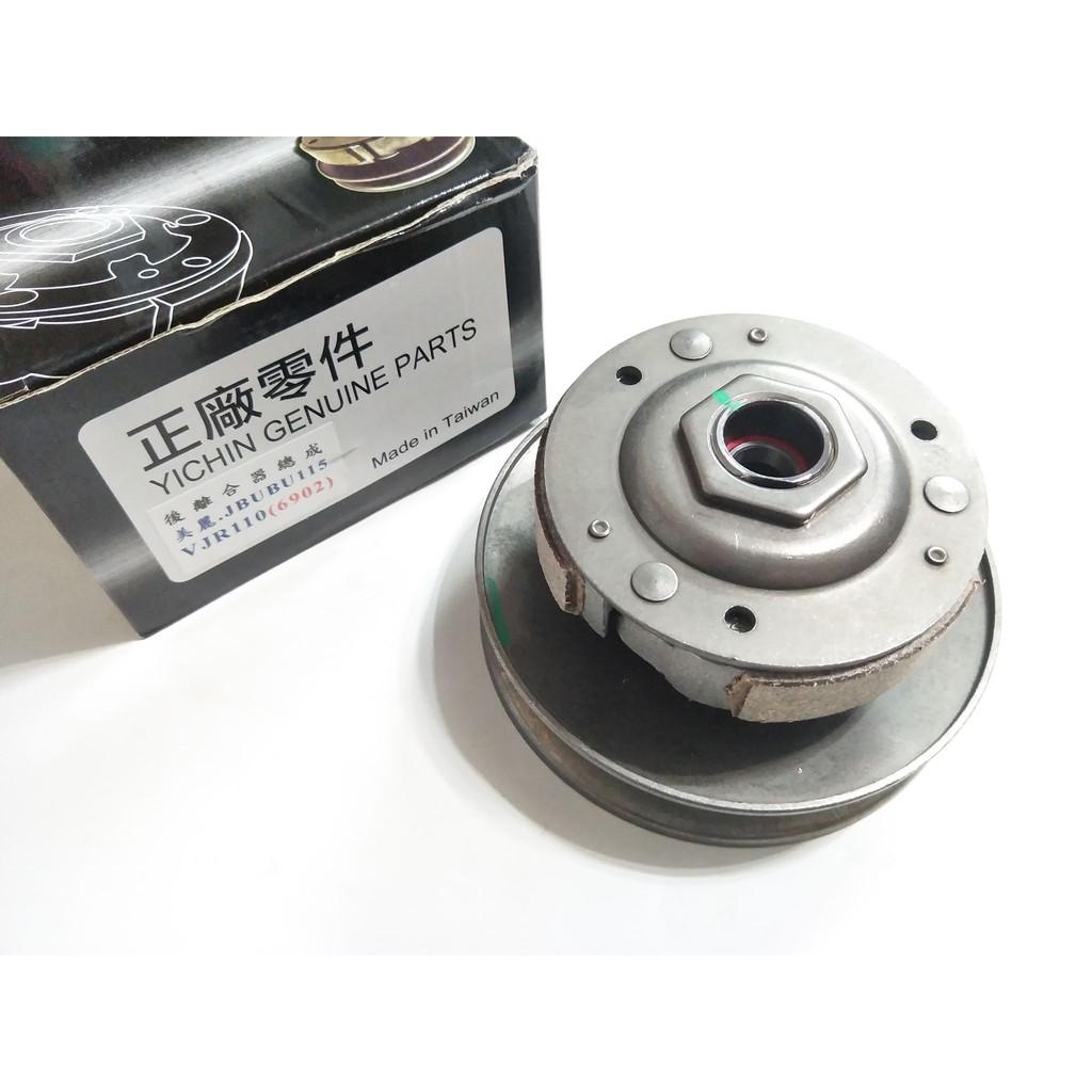 離合器總成 離合器 開閉盤 原廠型 標準耐用款 全新品 VJR 110 MANY 110 魅力 J-BUBU 115