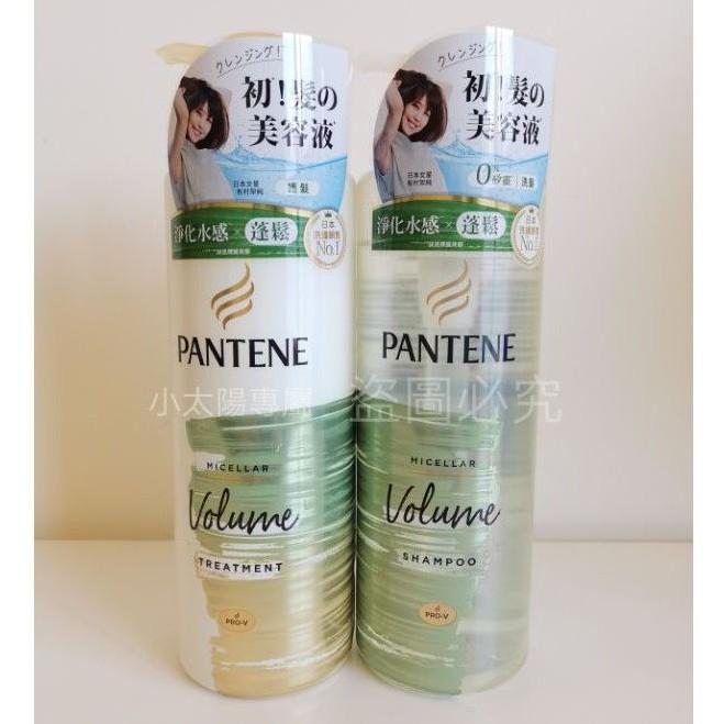 全新✨潘婷 淨化極潤系列 蓬鬆洗髮露/護髮精華素 蓬鬆空氣水感潤髮