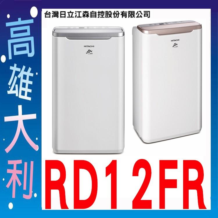 @洽詢優惠@【高雄大利】日立 除濕機 RD-12FR 另售 RD320HG / RD200HS